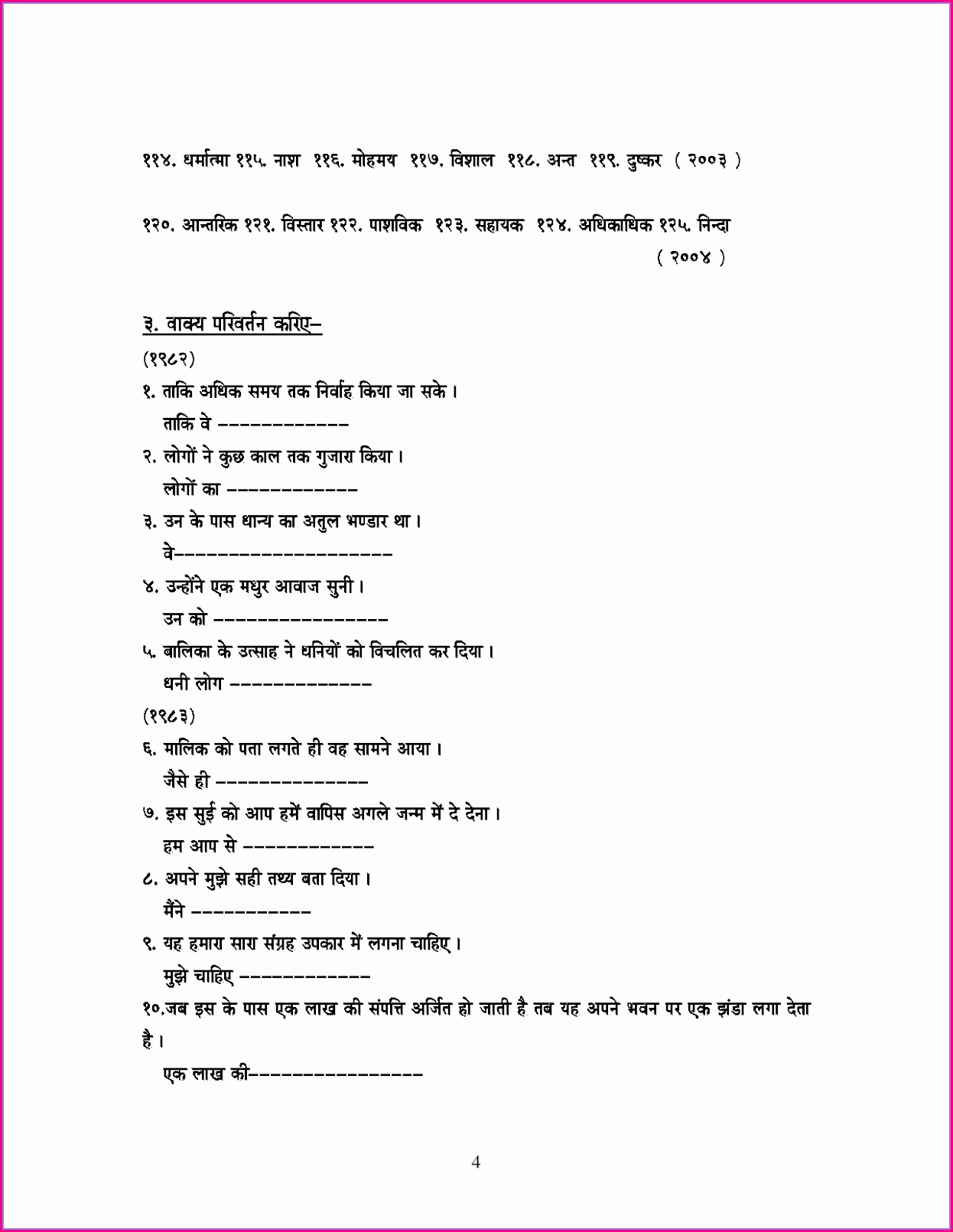 7th Grade Grammar Worksheets Pdf New 7th Grade English Worksheet Worksheet Resume Examples