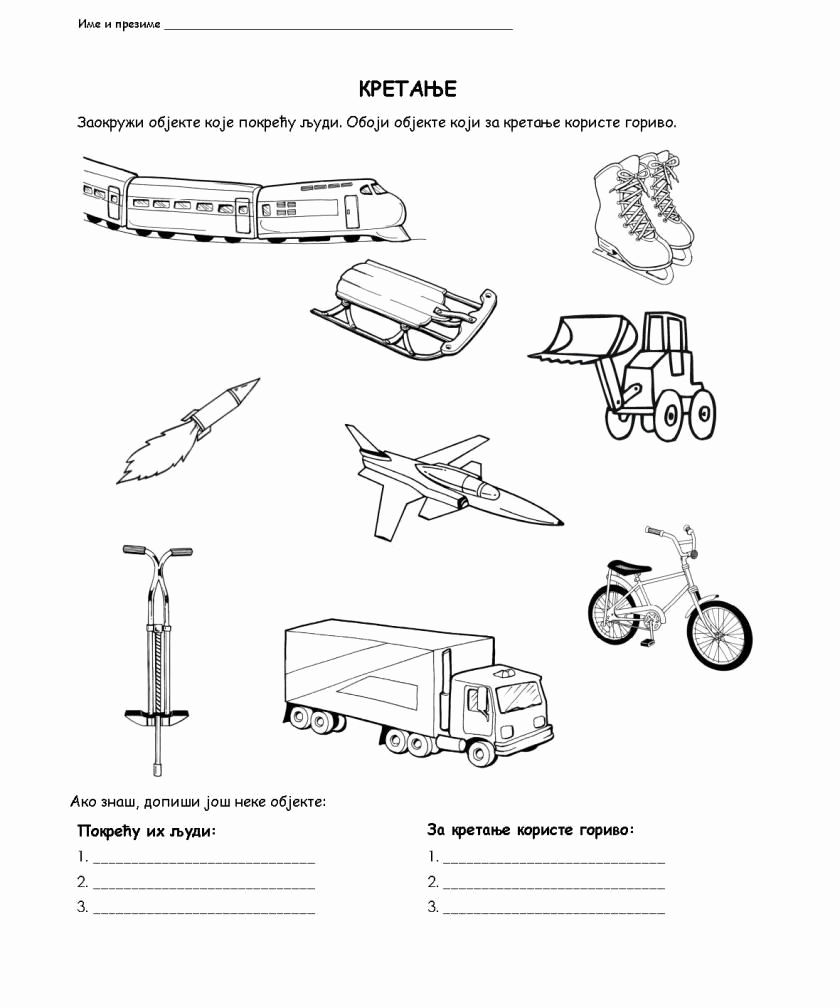 Force and Motion Printable Worksheets New Први разред