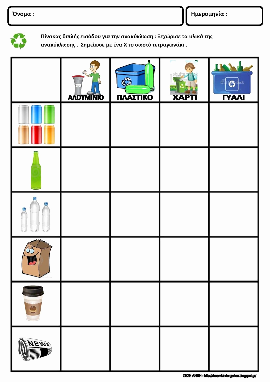 Free Recycling Worksheets Beautiful Recycling Worksheets Math for Kindergarten