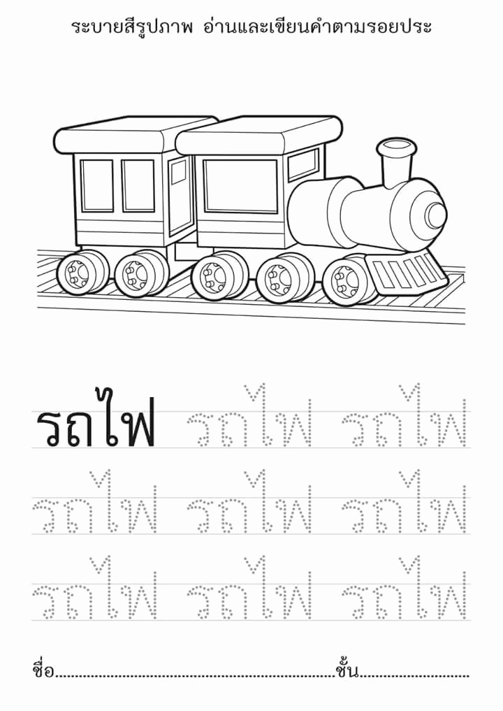 Grocery Shopping Math Worksheets Best Of Grocery Shopping Math Worksheets ภัภภิภภà